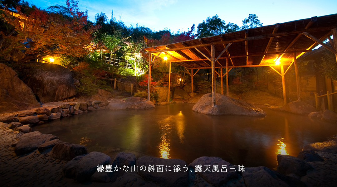 Multiple enjoyment of the outdoor hot spring right beside green mountains