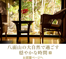 A moment of peace in the magnificent nature of Hachimenzan Guest rooms